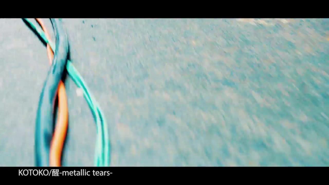 KOTOKO「醒-metallic tears-」MV Short ver.