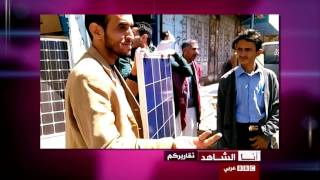 أنا الشاهد: ألواح الخلايا الشمسية تستبدل الشموع لإنارة المنازل في اليمن