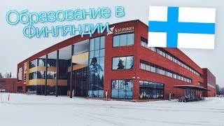 VLOG ❖ Смотрим Финские Университеты