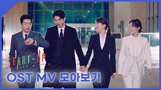 Download [OST Playlist🎧] 스타트업 (START-UP) OST MV 모음