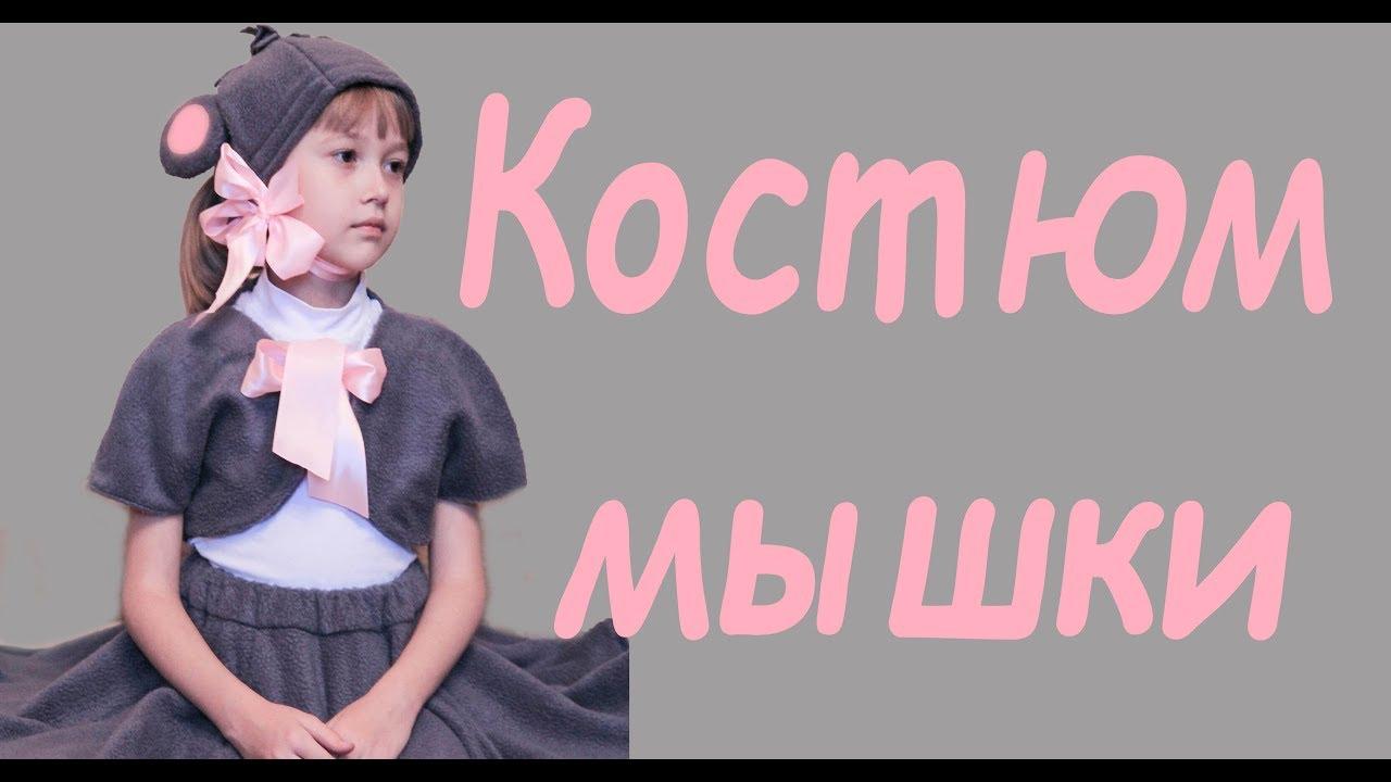 Костюм мышки для девочки. Карнавальный костюм своими ... - photo#37