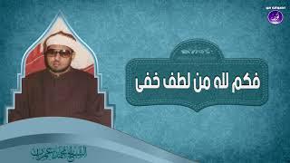 11-  فكم لله من لطف خفىّ | الشيخ محمد عمران | جودة عالية HD