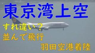 レア:旅客機同士のすれ違い/東京湾上空:羽田空港同時着陸:Landing Tokyo Haneda Airport thumbnail
