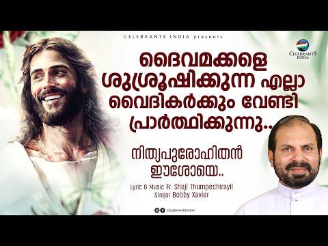 Nithyapurohithan Eeshoye (Ordination Song) | The Priest | Bobby Xavier | Fr Shaji Thumpechirayil