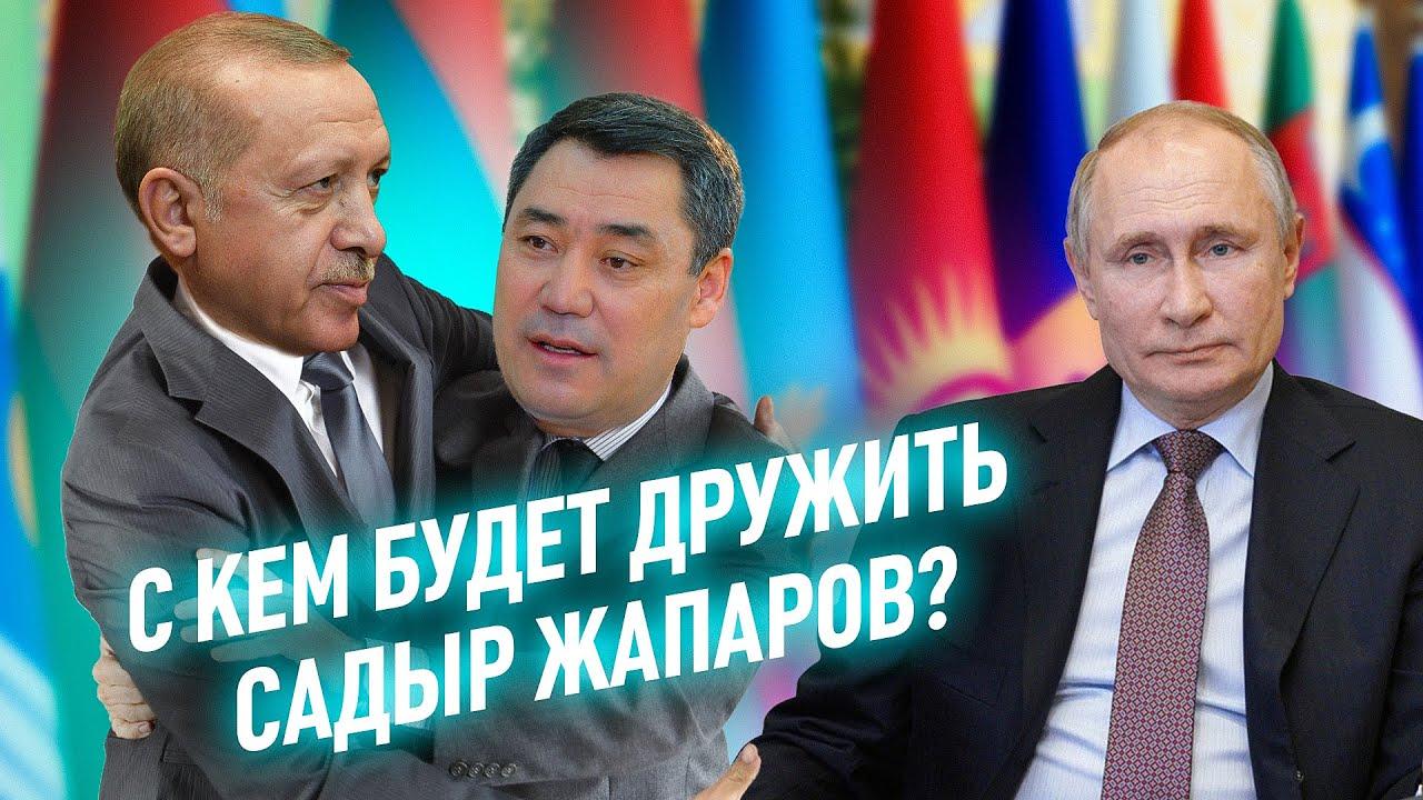 Внешняя политика Кыргызстана что изменилось