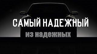 САМИЙ НЕВМИРУЩИЙ АВТО ЗА 300 000 Р!