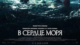 «В сердце моря» — фильм в СИНЕМА ПАРК