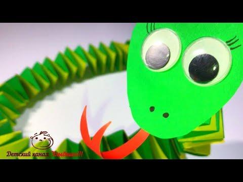 Веселая змейка из бумаги | Поделки с детьми | Объемные поделки | Оригами