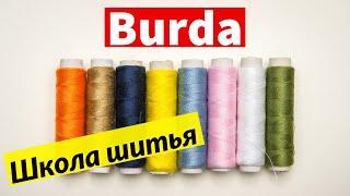 #4 Сходи Посмотри: Академия Burda: школа шитья