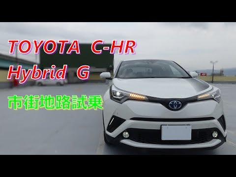 TOYOTA C-HR Hybrid G 市街地路試乗