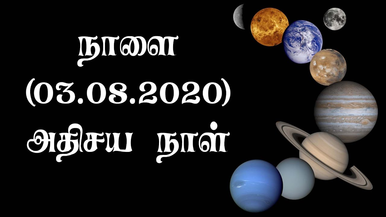 Tomorrow 03-08-2020 Auspicious day don't miss it
