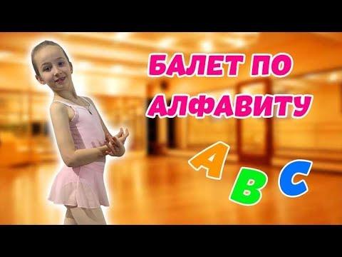 БАЛЕТ ПО АЛФАВИТУ / Балетный челлендж