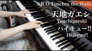 【 ハイキュー!! Haikyuu!! 】 天地ガエシ Tenchigaeshi ED ver. 【 Piano ピアノ 】