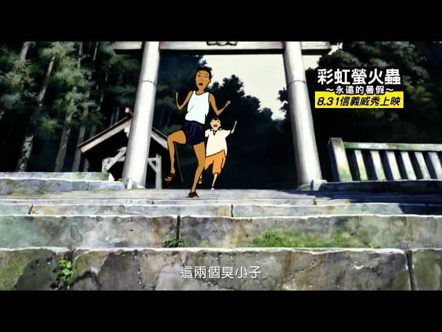 《彩虹螢火蟲:永遠的暑假》中文版預告片:8月31日,回歸最初的感動!