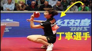 【卓球】変幻自在サーブの炸裂。世界ランク1位気迫の丁寧選手【衝撃】Ding Ning 【table tennis】 thumbnail
