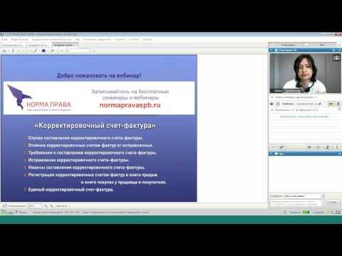 """Вебинар """"Корректировочный счет-фактура"""""""