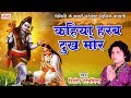नई मैथिली शिव भजन || कहिया हरब दुख मोर || कंवर गाने के 2018 || दिलीप Darbhangiya