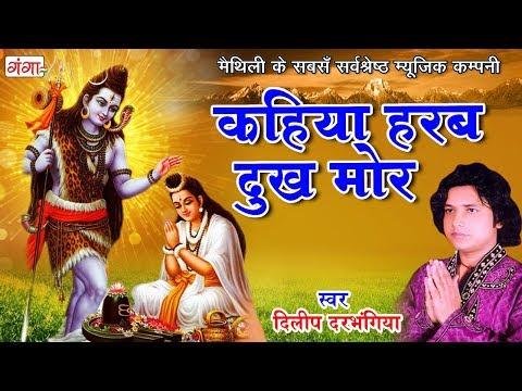 New Maithili Shiv Bhajan    कहिया हरब दुख मोर    Kanwar Song 2018    Dilip Darbhangiya