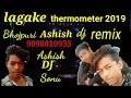 Lagake thermometer 2019 Bhojpuri remix