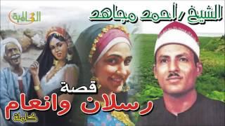 الشيخ احمد مجاهد  -  قصه رسلان وانعام