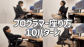 プログラマーの座り方はこの10パターン