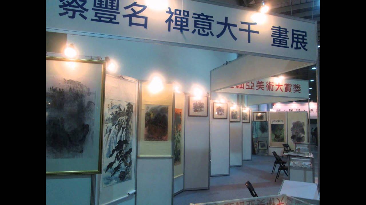 投影播放: 蔡豐名禪意大千畫展在2015 臺北國際文化創意生活展 - YouTube
