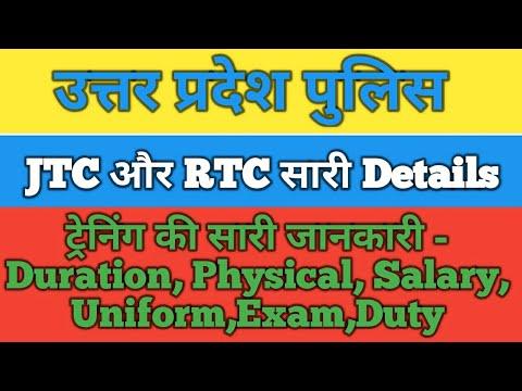 UP Police उत्तर प्रदेश,Training Details, JTC और RTC Details , UP Police Training Detail, UPP , Hindi