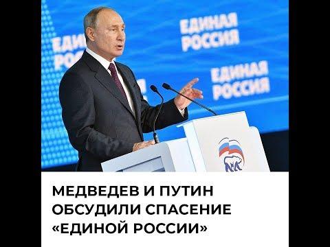 Как Путин и Медведев собираются спасать ЕР