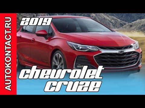 Шевроле Круз 2019 новый Chevrolet Cruze Sedan, Hatchback RS. Скидки в описании