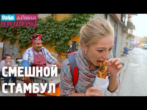 Стамбул. Смешные и неудачные дубли. Орёл и Решка. Перезагрузка #21