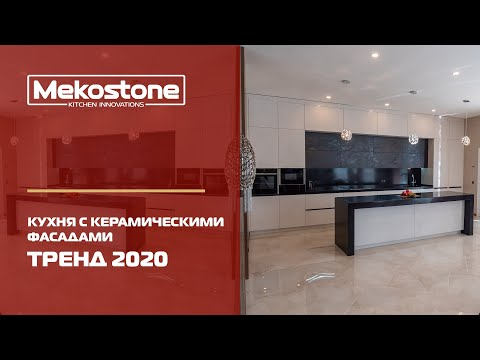 Как должна выглядеть кухня 2020 года!  Обзор кухни с керамическими фасадами.