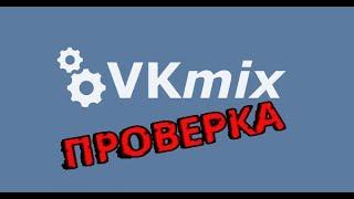 vkmix.com - Проверка на лохотрон