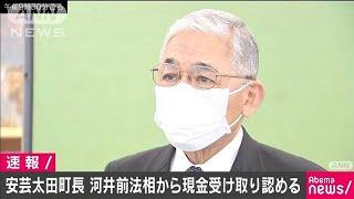 河井前法相から現職町長に20万円 案里氏出馬めぐり(20/04/02)
