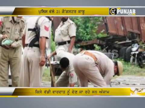 Punjab News | Police Station | Sultanpur | Lodhi Talwandi |  control 21 Gangster | Taran Tarn |