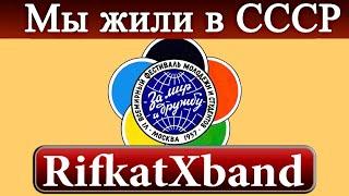 Музыкальный журнал RifkatXband–Музыка в СССР Фестиваль молодёжи 1957