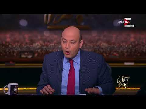 عمرو أديب للمصريين .. براحة على المياه شوية  - 23:20-2018 / 5 / 14