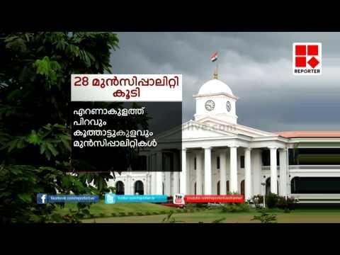 28 New municipalities in Kerala