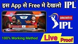Free Live|| IPL App New || Trick 100% Real || Tricks On YouTube...