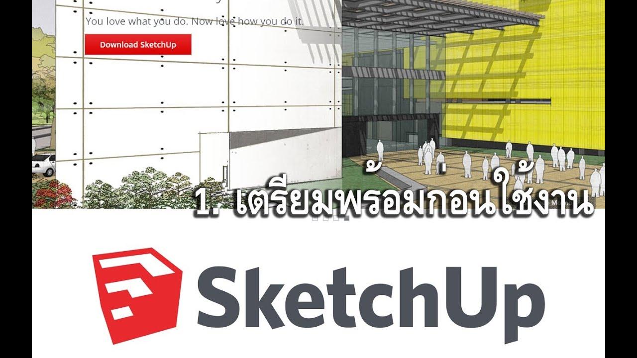 Sketchup 2013 1 youtube for Sketchup 2013
