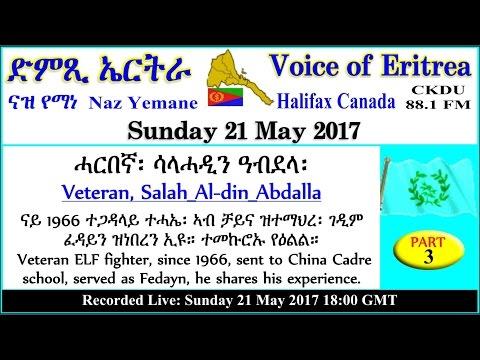 ckdu Voice of Eritrea Naz Yemane programme 2017-05-21 veteran Salah Al-din Abdalla P3