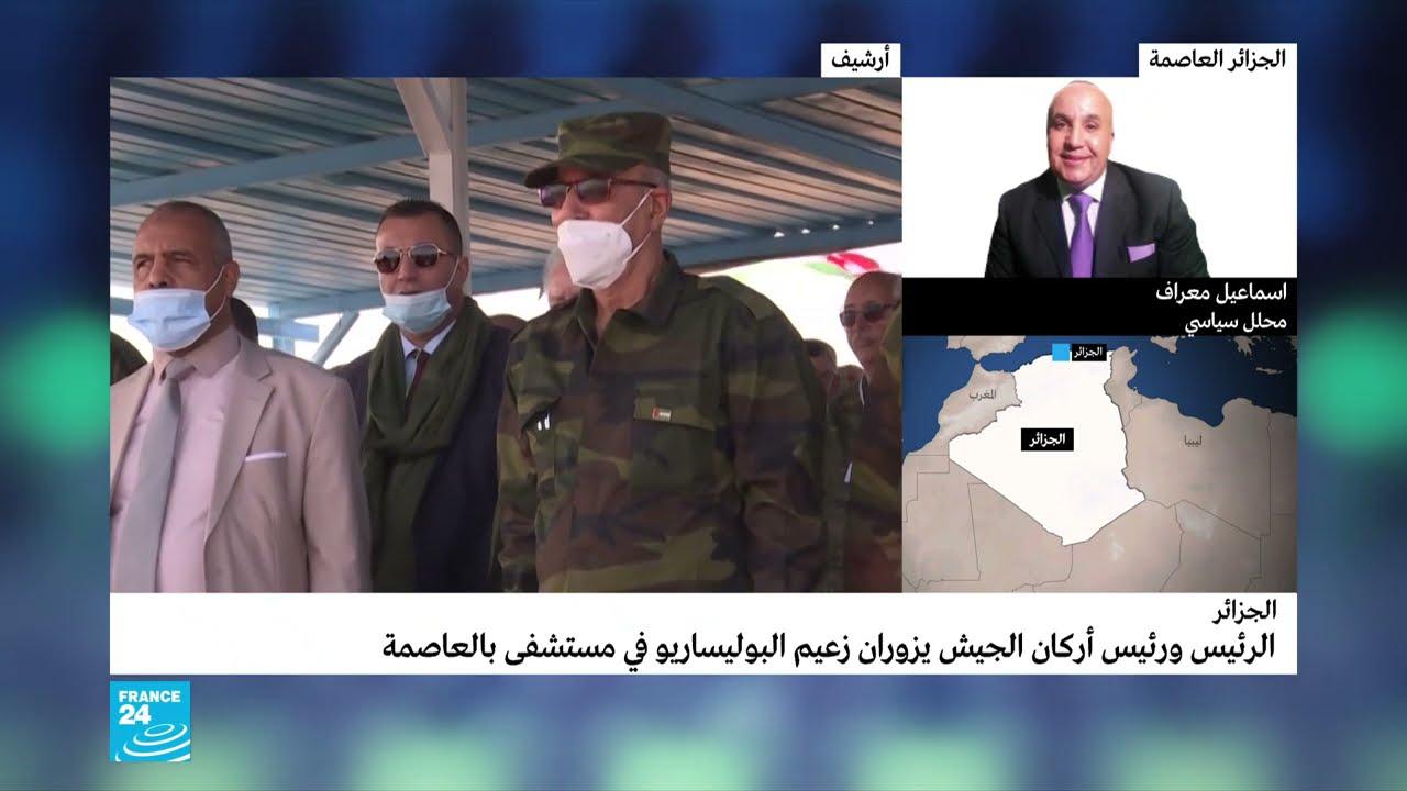 ماذا تعكس زيارة الرئيس تبون لزعيم البوليساريو في المستشفى العسكري بالجزائر؟