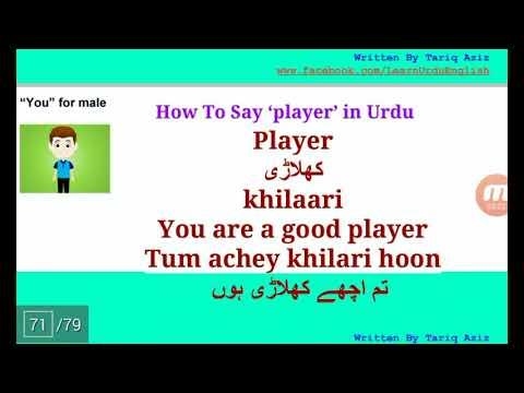 How To Say 'Player' In Urdu ! Hindi ~ Urdu Words Meaning With  Urdu Sentence