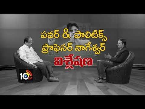 పవర్ & పాలిటిక్స్..| Prof. Nageshwar Analisys on Pawan Kalyan Political Strategies | 10TV