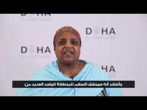 HE Fatma Mohammed Rajab - Doha Forum