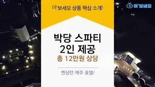 [여행TV] 8월 켄싱턴 제주 에어텔 3일 초특가!