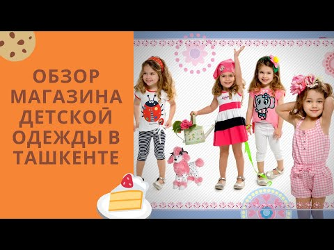 #Ташкент#Узбекистан#Обзор детскоӣ одежды#Tashkent