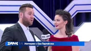 ZOOM Интервю с Ева Пармакова