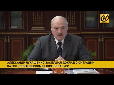 Лукашенко: Регулируют цены в той же России. Я их не осуждаю. Они понимают интересы своего народа