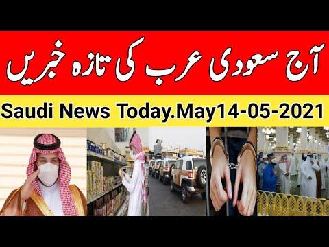 saudi arabia,saudi news,ksa,arab news saudi, today saudi, may 14 2021  saudi news,ksa,