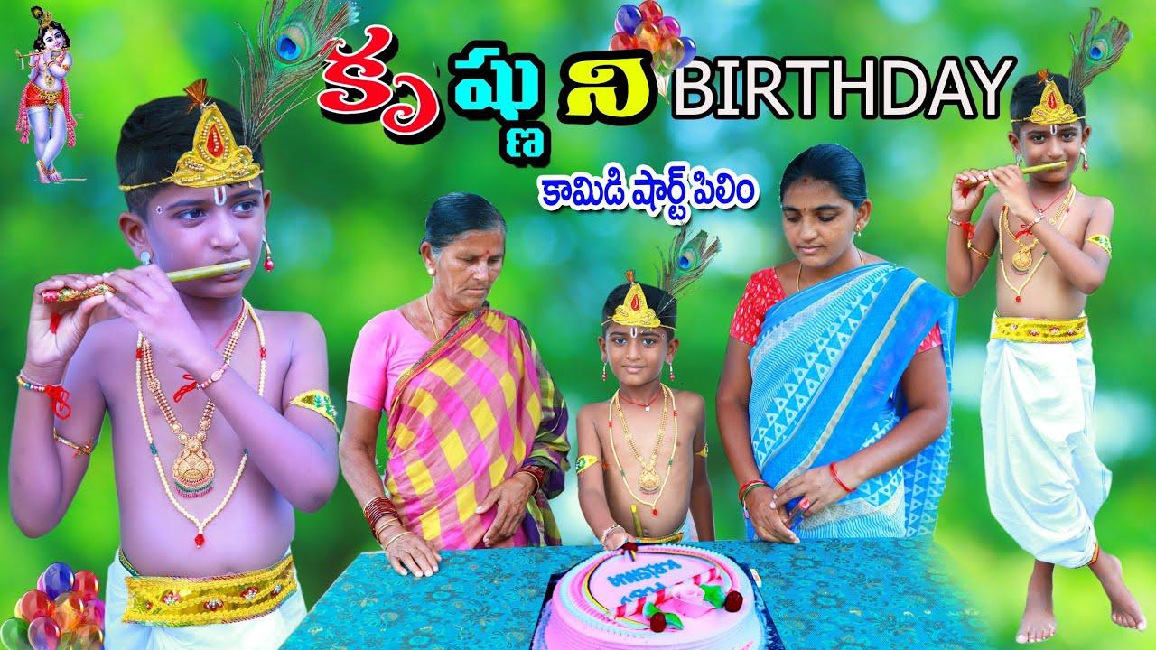 Download కృష్ణుని బర్త్డే చేస్తే    krishnuni birthday cheste    manu videos    telugu letest all